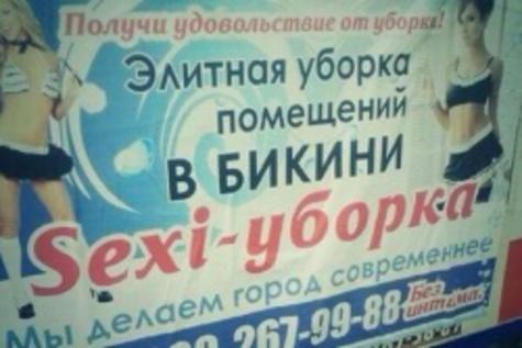Секс клининг