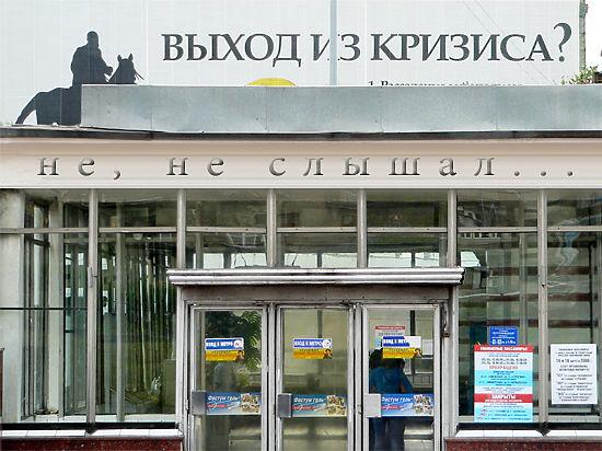 Кризис в России только начинается