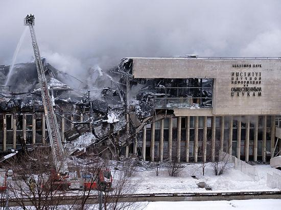 Пожар в Институте научной информации по общественным наукам вышел боком его руководителю