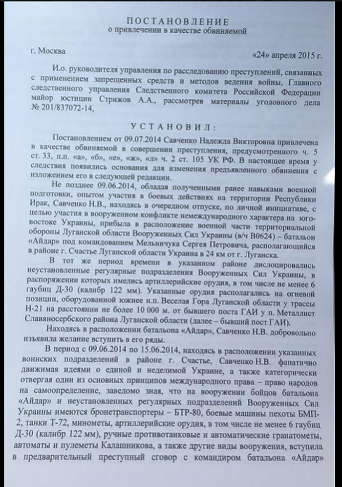 Опубликован текст приговора Савченко