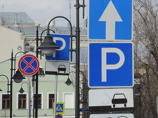 Москвичка добилась демонтажа знака запрета стоянки после эвакуации ее авто