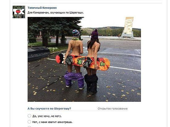 В Кемерово сноубордистки устроили голую фотосессию у Вечного огня