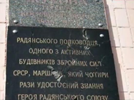 Националисты в Киеве разбили памятную доску