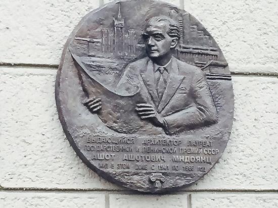 В Брюсовом переулке открылась доска в память об Ашоте  Мндоянце