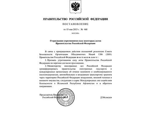 Транзит оружия в Афганистан через Россию закрыт