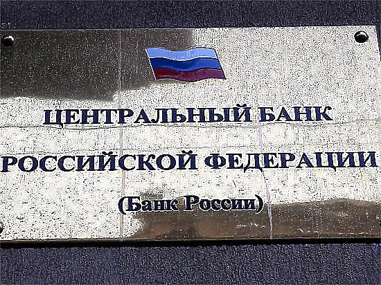 Зачистка продолжается: Банк России оставил без лицензий сразу три банка