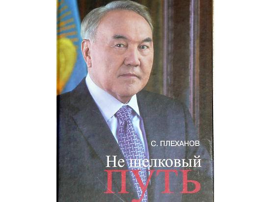 Глава МИД России Сергей Лавров представил книгу о Нурсултане Назарбаеве