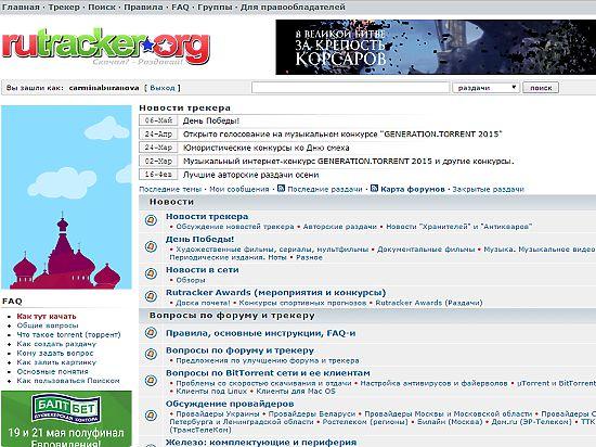 Портал rutracker.org могут скоро заблокировать