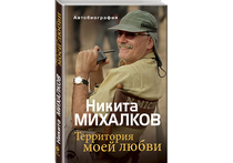 Никита Михалков написал книгу о любви и семье