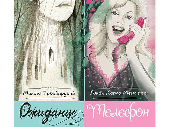 Режиссер Радмир Шайхутдинов соединил две музыкальных новеллы о женщинах в одной постановке
