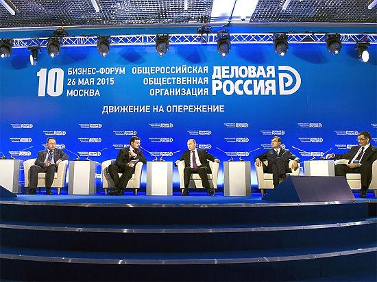На форуме «Деловой России» президент порассуждал о смысле денег