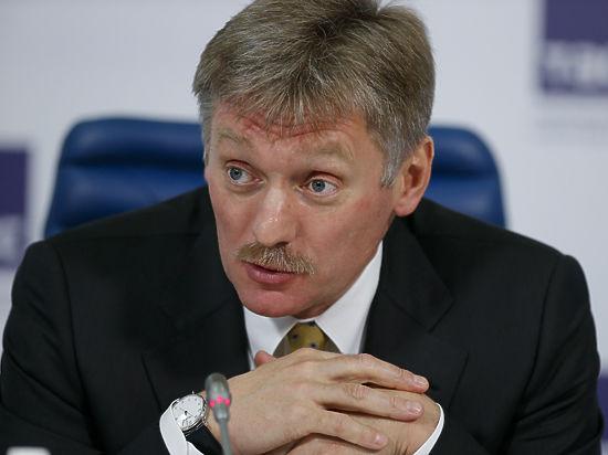 Дмитрий Песков опроверг заявления конгрессменов США