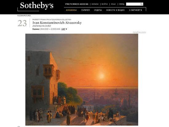 Почему картину Айвазовского снимают с лондонского аукциона?