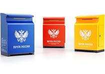 В России появятся желтые и красные почтовые ящики