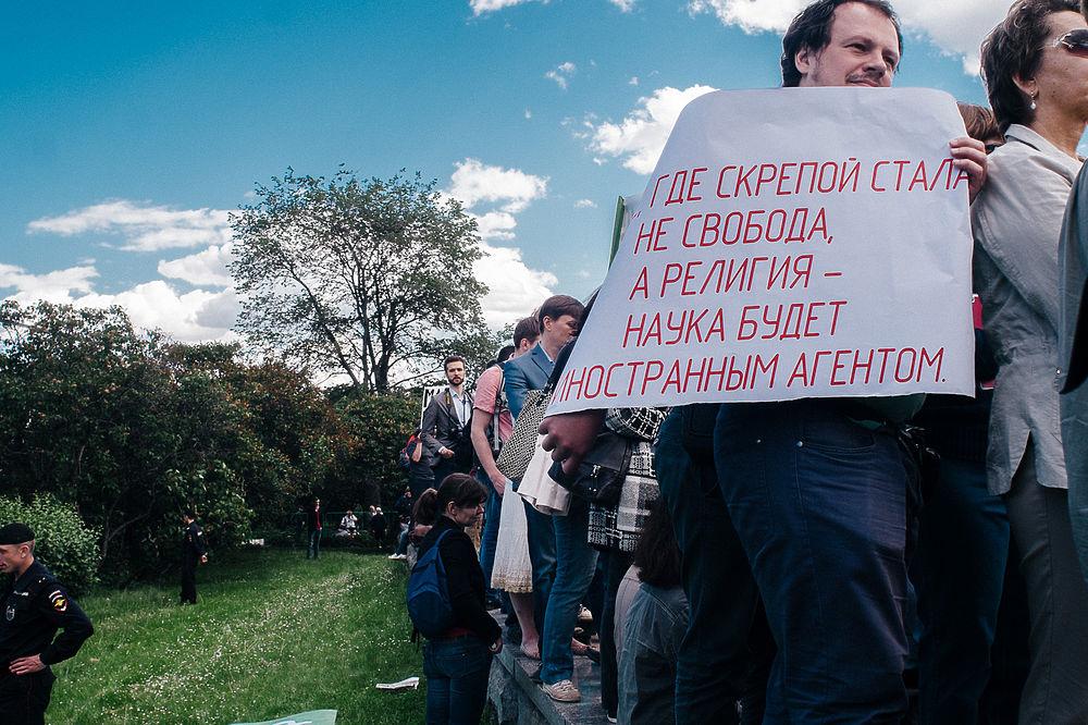 Митинг за науку прошел в Москве