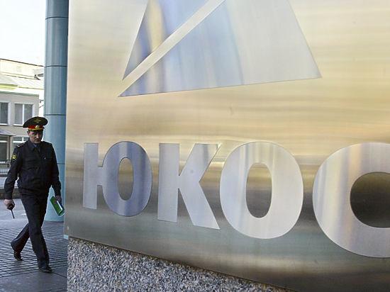 Арест российского имущества проводится по делу ЮКОСа