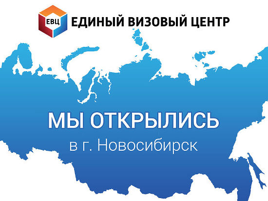 Открытие представительства Единого Визового Центра в Новосибирске
