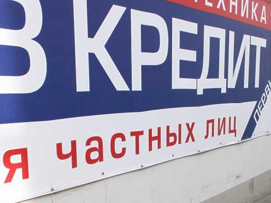 Жители Бурятии за год сократили долги перед банками на 3 миллиарда рублей