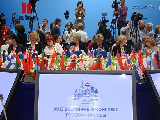 Всемирный конгресс русской прессы: качество русскоязычных СМИ за рубежом выросло на порядок