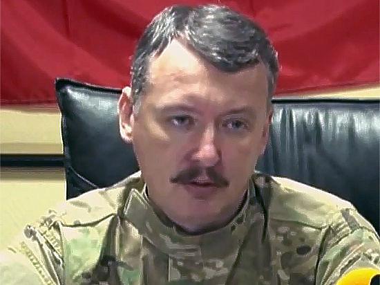 Стрелков предсказал массовое бегство чиновников из России на бизнес-джетах