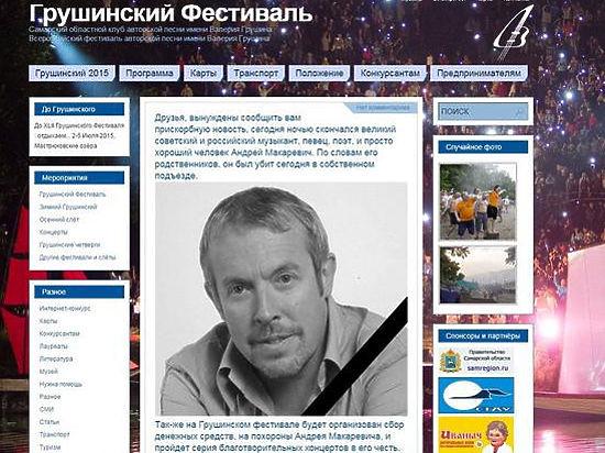Сайт Грушинского фестиваля вновь заработал после сообщения о смерти Макаревича