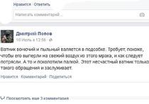 Ватник против укропа: Facebook отказался банить за слово, оскорбляющее русских