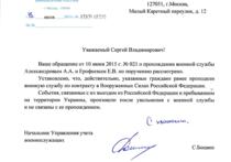 """Минобороны официально подтвердило увольнение """"бойцов ГРУ"""", арестованных на Донбассе"""
