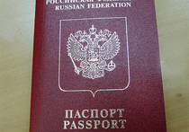ФМС: Россиянам выдадут второй загранпаспорт для «дополнительного комфорта»