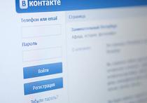 """Разрыв кабеля оставил без """"ВКонтакте"""" пользователей по всему миру"""