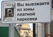 Как разгрузить центр Москвы, не повышая плату за стоянку