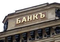 Банковская система находится под давлением в этом году