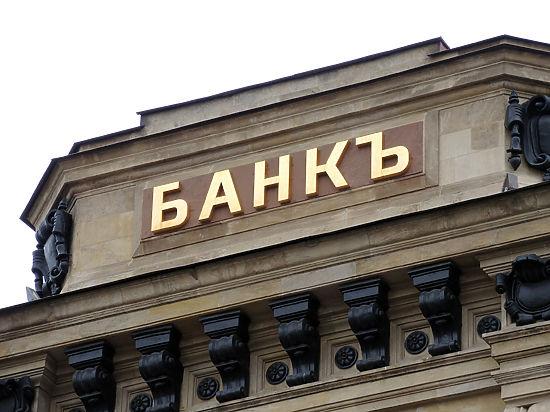 Крупнейшие российские банки накрыла волна массовых увольнений