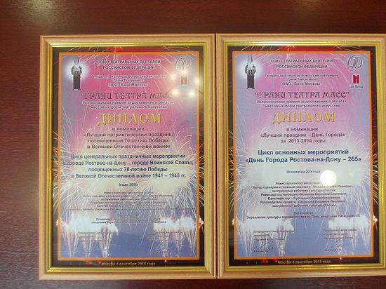 Ростов-на-Дону наградили за День Победы и за День города