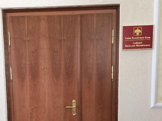 Как Гайзер жил и правил в Коми: по следам арестованного губернатора