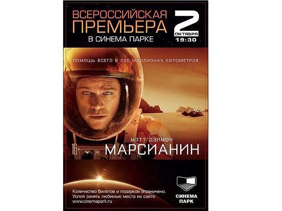 Зрители «Синема Парка» первыми увидят «Марсианина» в Уфе