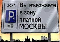 Власти готовятся к расширению платного паркинга,  москвичи — к протестам