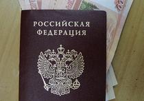 Сотрудники ФМС делали паспорта РФ иностранцам за 200 тысяч рублей
