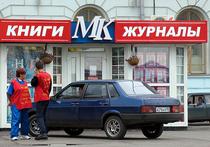 Газеты и журналы отвоевали свое место в киосках Москвы