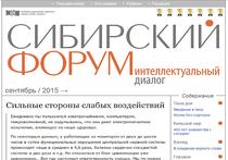 Красноярский ученый обвиняется коллегами в лженаучности
