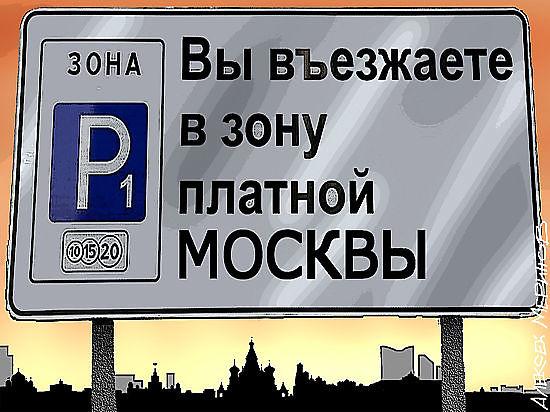 Парковка в Москве может подешеветь до 16,5 рублей в час