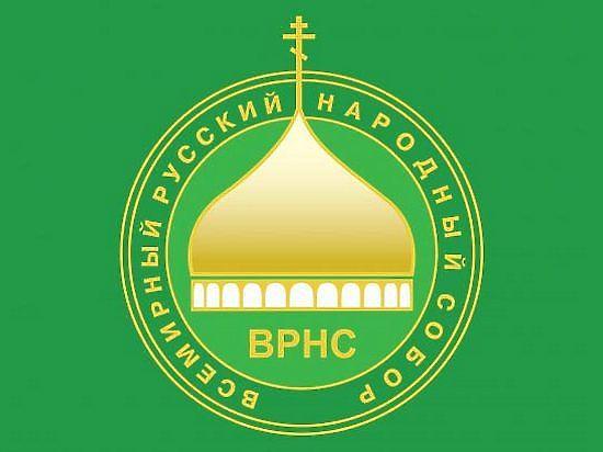 Русский народный собор создаст сеть отделений для борьбы со злом