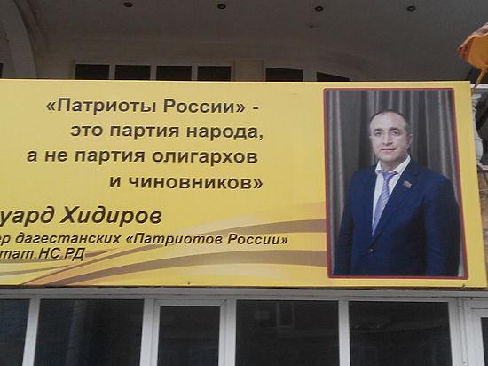 Поводом для этого послужило то, что экс-руководитель Эдуард Хидиров, по утверждению однопартийцев, находится на лечении в одной из соседних стран...