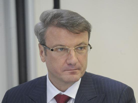 Глава Сбербанка уверен, что Россия переживает самые тяжелые времена за последние 20 лет, а в мегарегуляторе не видят тому никаких признаков