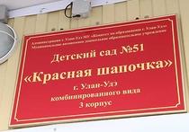 В Улан-Удэ на Кирзаводе после трехлетней реконструкции открылся детский сад - единственное в микрорайоне дошкольное учреждение