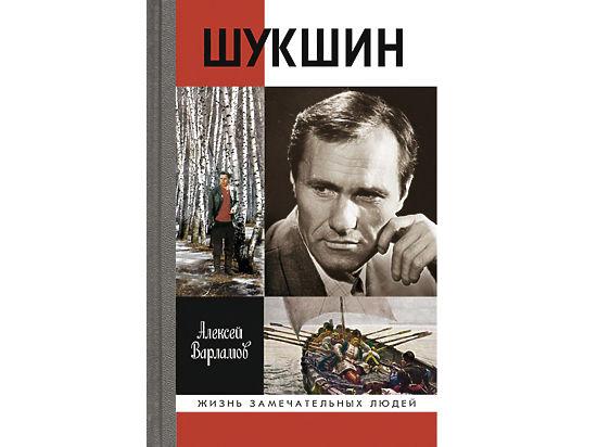 Слава и смерть Василия Шукшина
