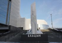 Превратится ли после визита в музей Ельцина в Екатеринбурге ярый противник первого Президента России в его не менее ярого сторонника? Задав себе после просмотра свежесмонтированной экспозиции музея Ельцина этот вопрос, я ответил на него совершенно однозначно: нет, не превратится