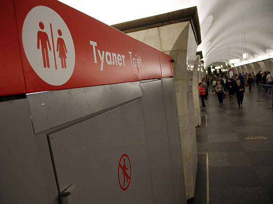 Туалет в метро будет работать и в 2016 году