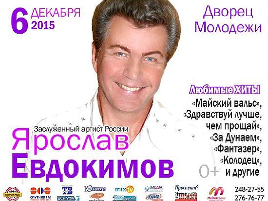 Народному артисту Белоруссии в нашей стране ему присвоено звание Заслуженного артиста Российской Федерации