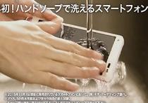 Одна японская компания, которая на российском рынке не представлена, разработала смартфон под названием Digno Rafre, главная особенность которого в том, что его можно мыть обычным мылом