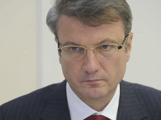 Греф рассказал, что Россия помирится с Турцией в ближайшем будущем